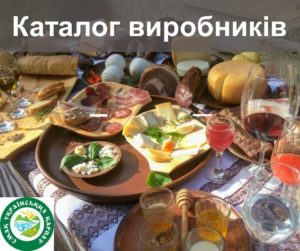 смак українських карпат